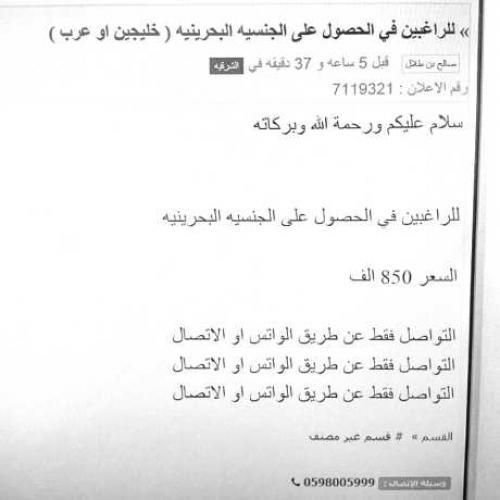 Qatar behind online hatred campaigns