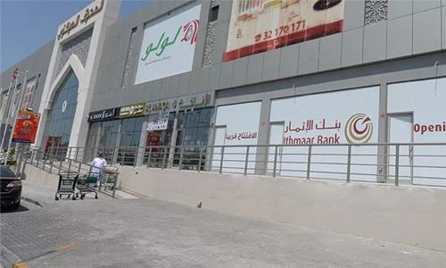 Ithmaar Bank upgrading, relocating Muharraq branch