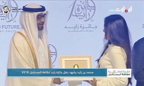 Bahrain Bayan School wins  Zayed Future Energy Prize