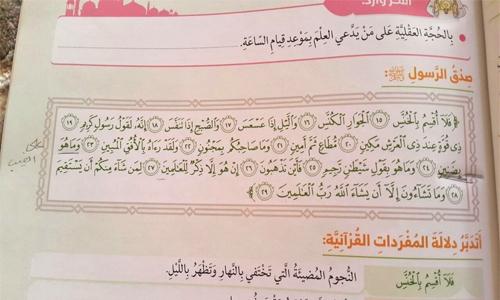 Quran misprint not in Bahrain