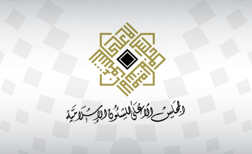 Supreme Council for Islamic Affairs holds online meeting