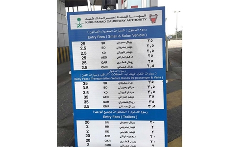 No hike in entry fees on  King Fahad Causeway