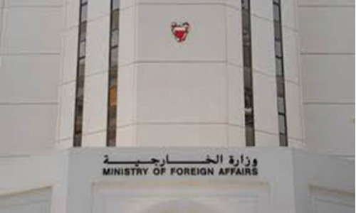 Bahrain condemns terrorist attacks in Afghanistan