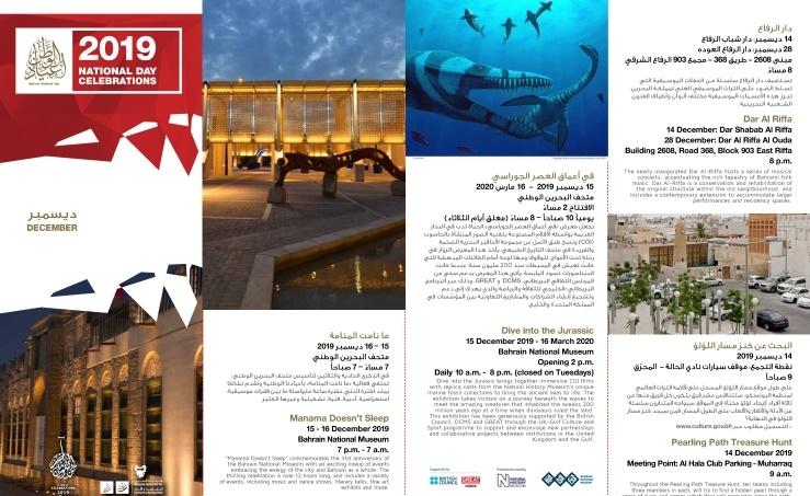 Bahrain celebrating national days with style, fervor
