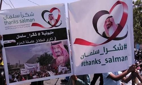 Massive march in Yemen thanking King Salman