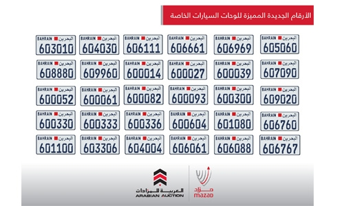 30 number plates up for grabs