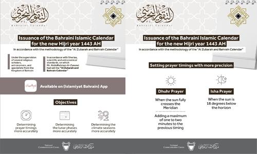 Bahraini Calendar for new Hijri year 1443 AH