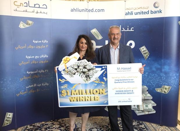 Ahli United Bank names MyHassad quarterly winners