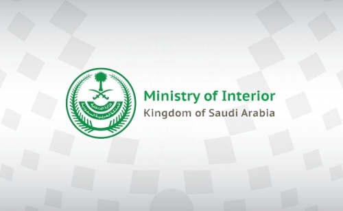 Saudi Interior Ministry to lift restrictions on departure and return