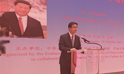 'Xi Jinping: The Governance of China' launched in Bahrain